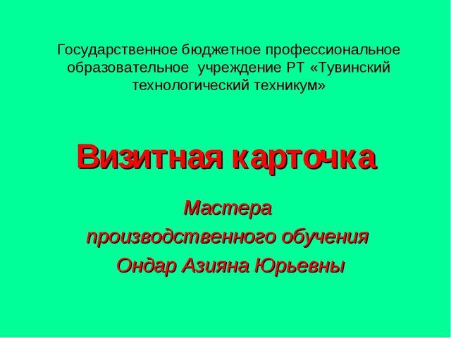 Государственное бюджетное профессиональное образовательное учреждение РТ «Тув...