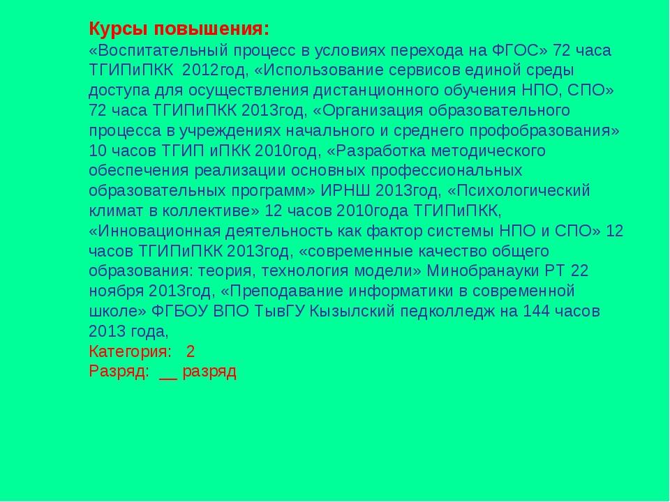 Курсы повышения: «Воспитательный процесс в условиях перехода на ФГОС» 72 часа...