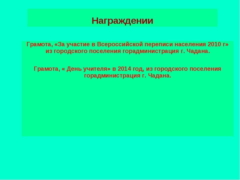 Награждении Грамота, «За участие в Всероссийской переписи населения 2010 г» и...