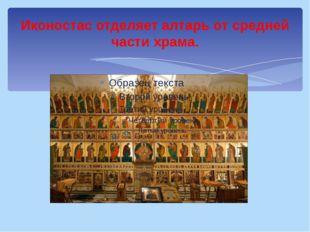 Иконостас отделяет алтарь от средней части храма.