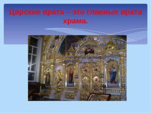 Царские врата – это главные врата храма.
