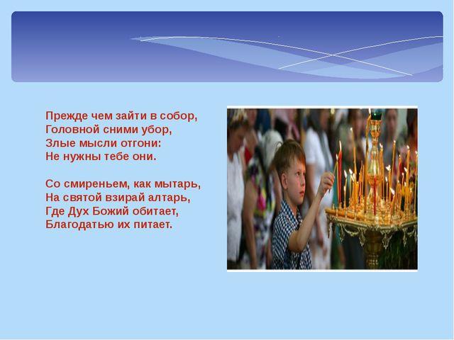 Прежде чем зайти в собор, Головной сними убор, Злые мысли отгони: Не нужны...