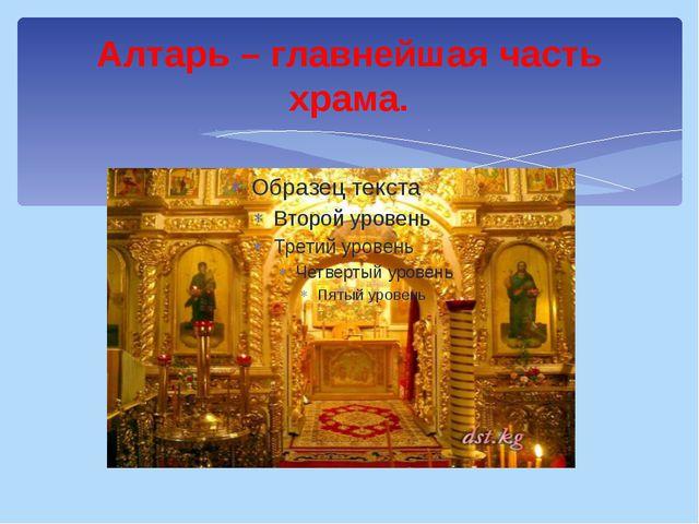 Алтарь – главнейшая часть храма.