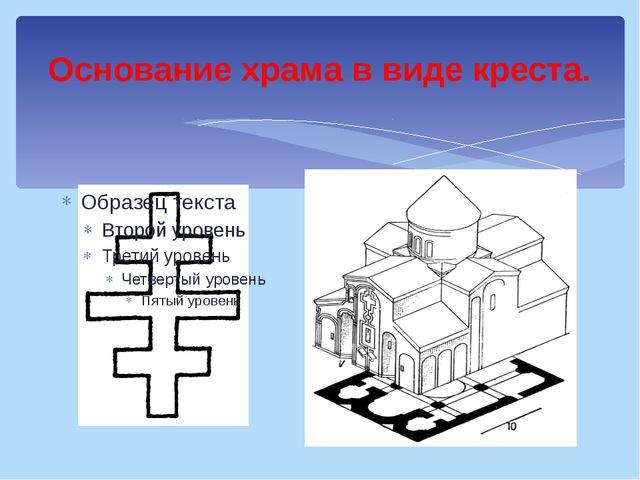 Основание храма в виде креста.