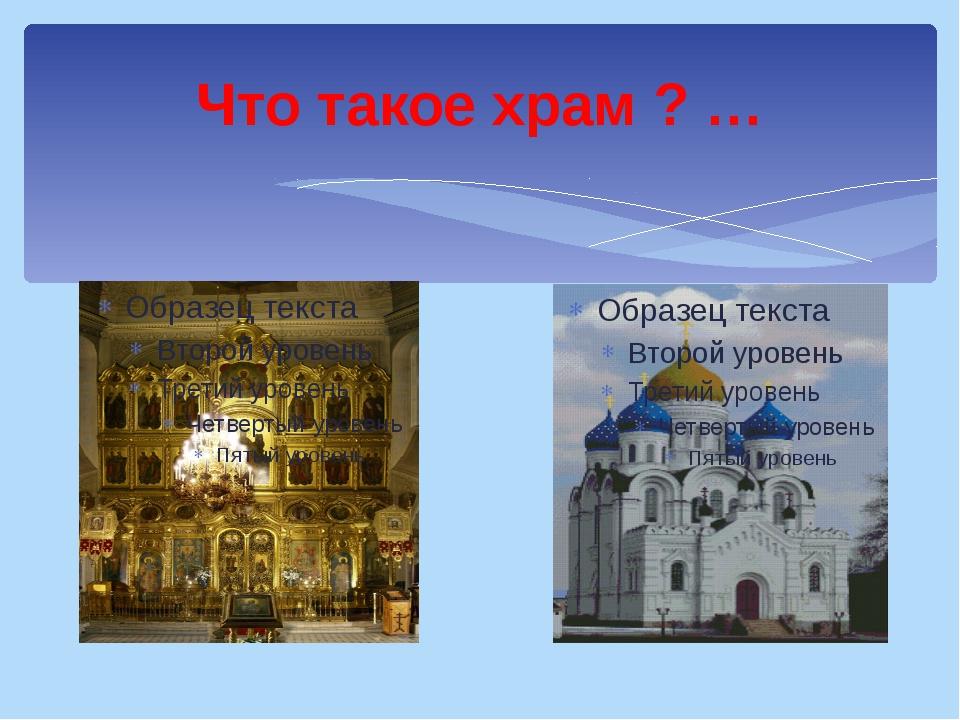 Что такое храм ? …