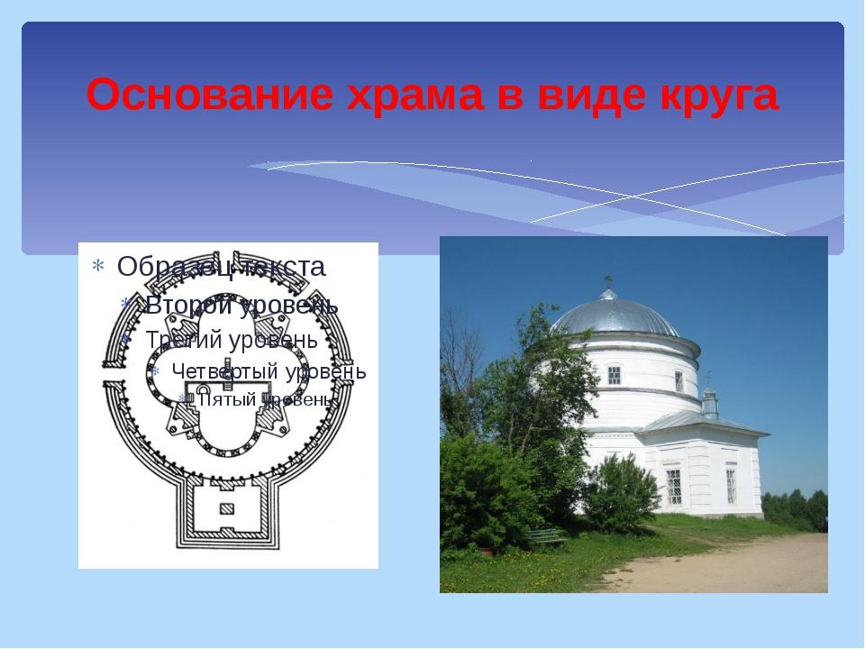 Основание храма в виде круга