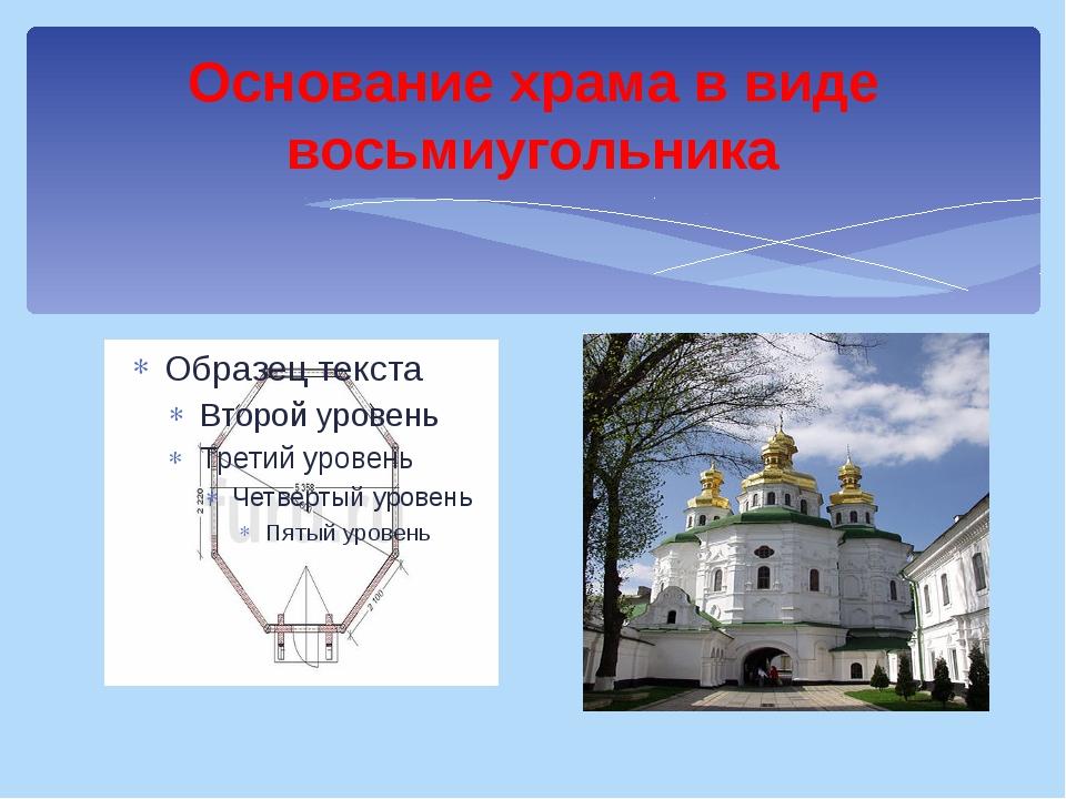 Основание храма в виде восьмиугольника