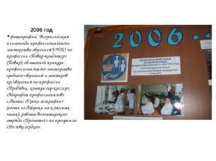 2006 год фотографии: Всероссийская олимпиада профессионального мастерства об