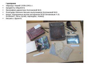 I витрина образцы тканей 1938-1941г.г. предметы общепита биография директора