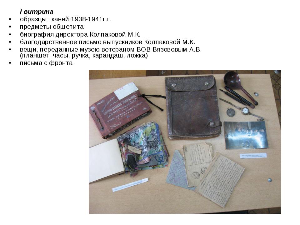 I витрина образцы тканей 1938-1941г.г. предметы общепита биография директора...