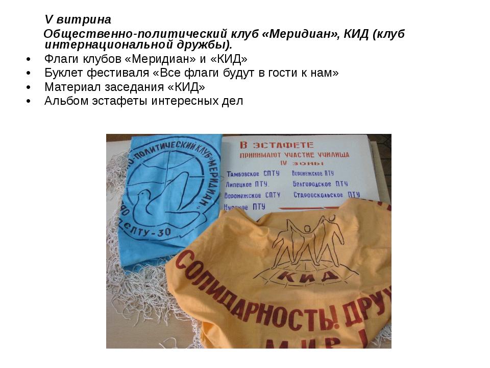 V витрина Общественно-политический клуб «Меридиан», КИД (клуб интернациональ...