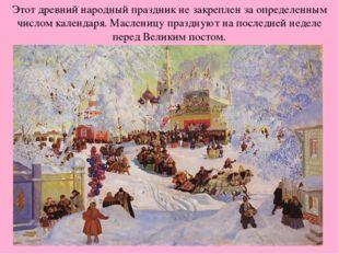 Этот древний народный праздник не закреплен за определенным числом календаря.