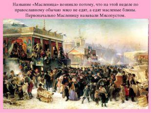 Название «Масленица» возникло потому, что на этой неделе по православному обы