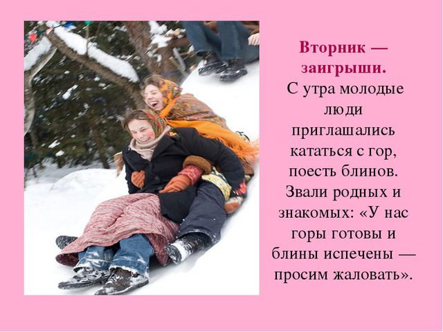 Вторник — заигрыши. С утра молодые люди приглашались кататься с гор, поесть б...