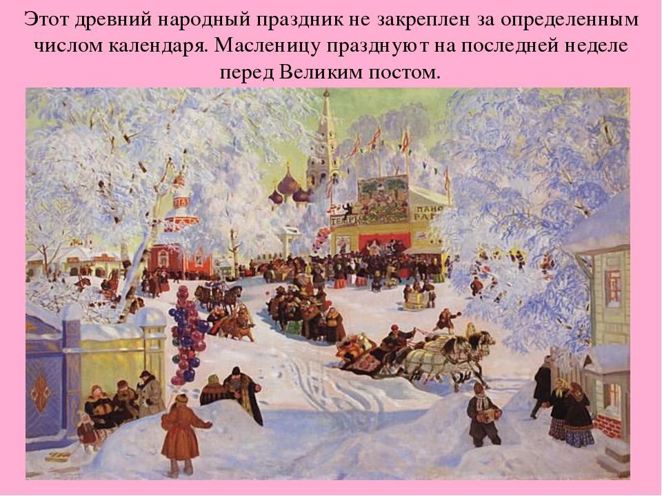 Этот древний народный праздник не закреплен за определенным числом календаря....