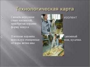 5.Связать верхушки стоек изолентой, приобретая корзине форму конусаизолент
