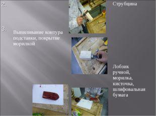 2. 3. Выпиливание контура подставки, покрытие морилкой Струбцина Лобзик ру