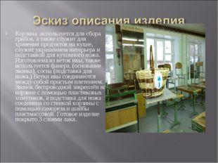 Корзина используется для сбора грибов, а также служит для хранения продуктов
