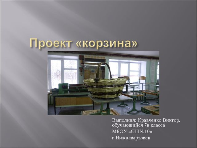 Выполнил: Кравченко Виктор, обучающийся 7в класса МБОУ «СШ№10» г Нижневартовск