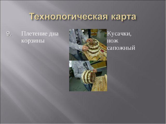 9.Плетение дна корзиныКусачки, нож сапожный