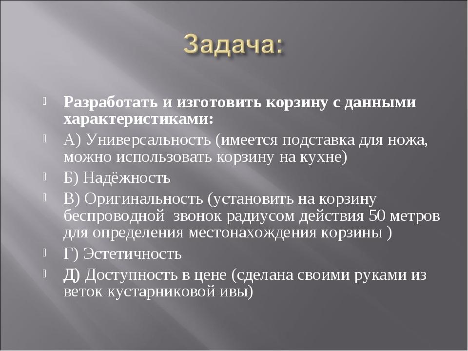 Разработать и изготовить корзину с данными характеристиками: А) Универсальнос...