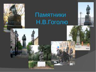 Памятники Н.В.Гоголю