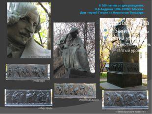К 100-летию со дня рождения. Н.А.Андреев 1906-1909гг. Москва. Дом –музей Гого