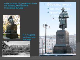 В год столетия со дня смерти Гоголя Н.В.Томский, Москва,1952г. Гоголевский бу