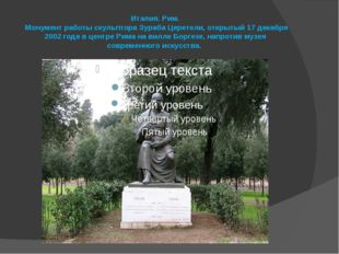 Италия. Рим. Монумент работы скульптора Зураба Церетели, открытый 17 декабря