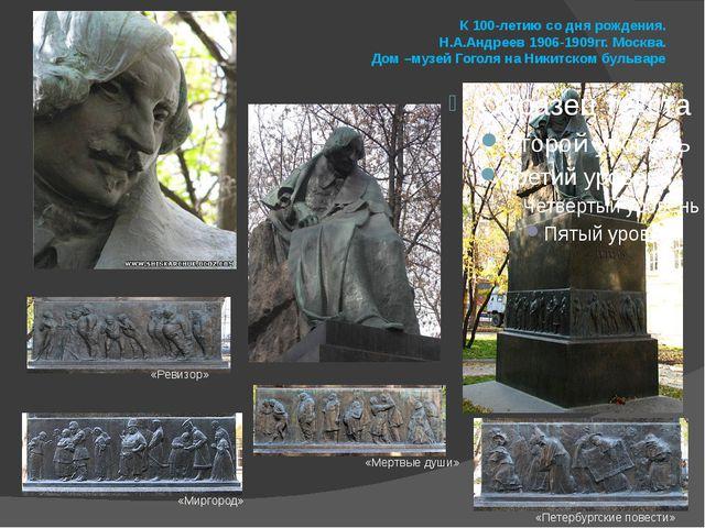 К 100-летию со дня рождения. Н.А.Андреев 1906-1909гг. Москва. Дом –музей Гого...
