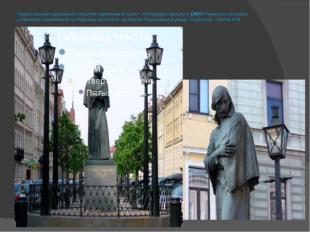 Торжественная церемония открытия памятника В Санкт –Петербурге прошла в 1997г...