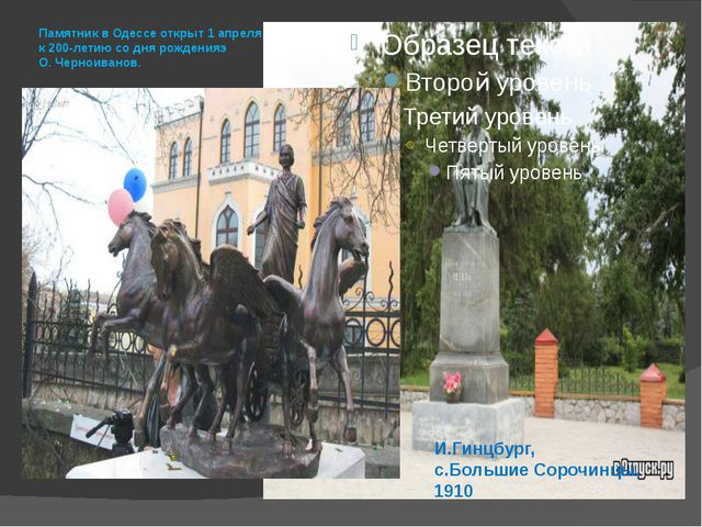 Памятник в Одессе открыт 1 апреля 2009 г. – к 200-летию со дня рожденияэ О. Ч...