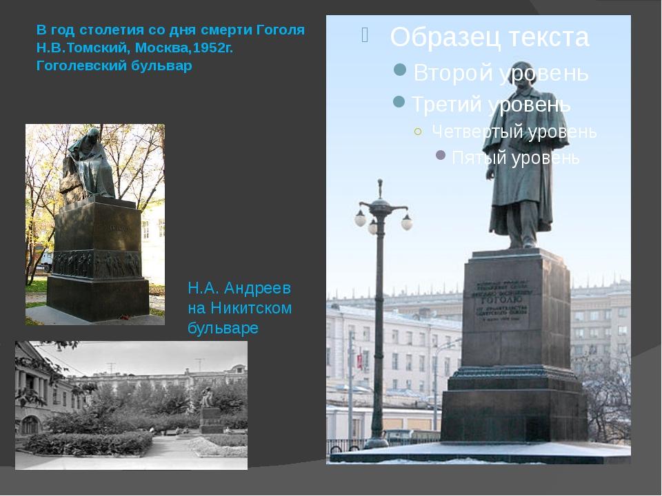 В год столетия со дня смерти Гоголя Н.В.Томский, Москва,1952г. Гоголевский бу...