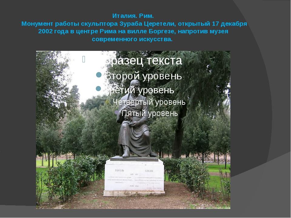Италия. Рим. Монумент работы скульптора Зураба Церетели, открытый 17 декабря...