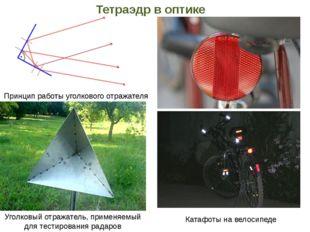 Тетраэдр в оптике Принцип работы уголкового отражателя Уголковый отражатель,