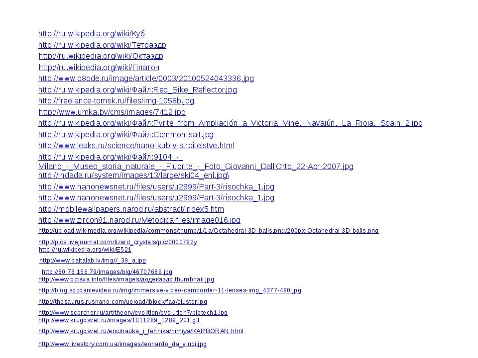 http://ru.wikipedia.org/wiki/Куб http://ru.wikipedia.org/wiki/Тетраэдр http:/...