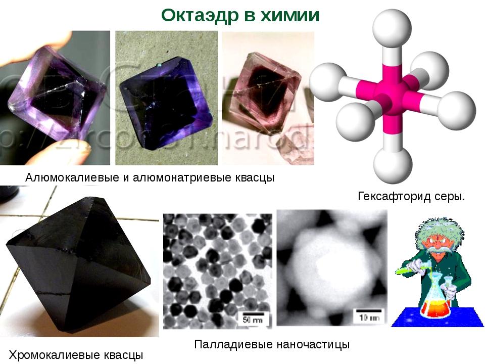 Гексафторид серы. Хромокалиевые квасцы Октаэдр в химии Алюмокалиевые и алюмон...