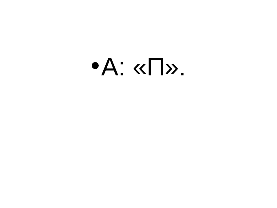 А: «П».