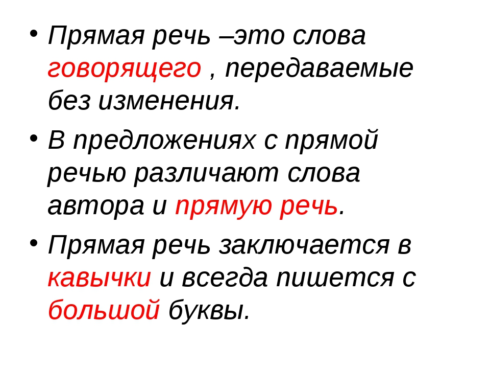 Прямая речь –это слова говорящего , передаваемые без изменения. В предложени...