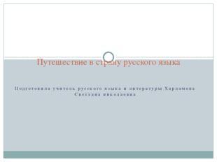 Подготовила учитель русского языка и литературы Харламова Светлана николаевн