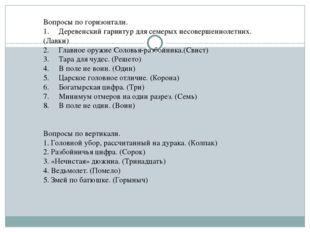 Вопросы по горизонтали. 1.Деревенский гарнитур для семерых несовершеннолетн