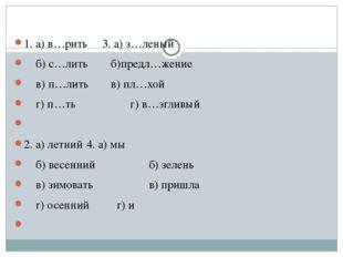 1. а) в…рить3. а) з…леный б) с…лить б)предл…жение в) п…лить в) п