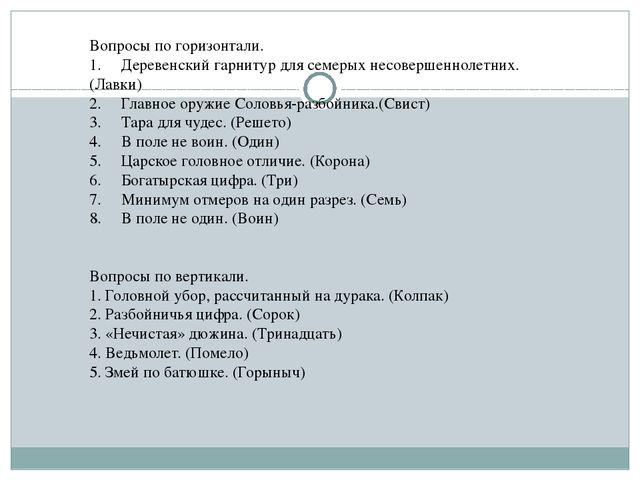 Вопросы по горизонтали. 1.Деревенский гарнитур для семерых несовершеннолетн...