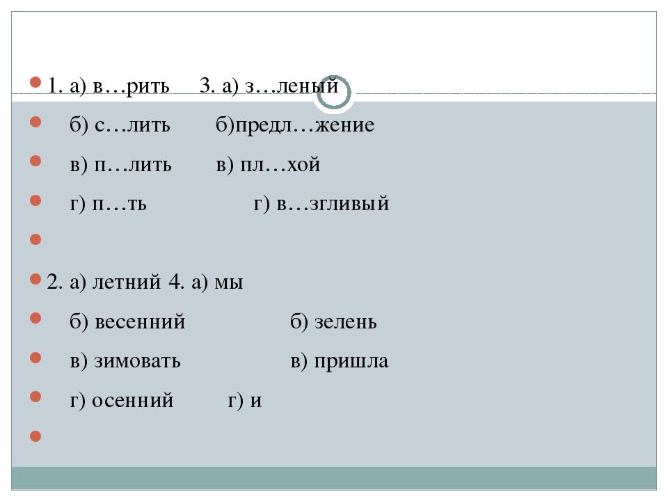 1. а) в…рить3. а) з…леный б) с…лить б)предл…жение в) п…лить в) п...