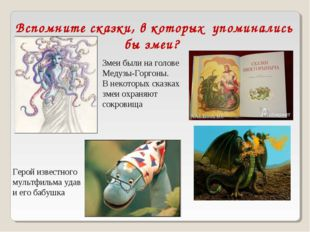 Вспомните сказки, в которых упоминались бы змеи? Змеи были на голове Медузы-Г
