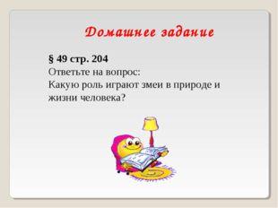 Домашнее задание § 49 стр. 204 Ответьте на вопрос: Какую роль играют змеи в п