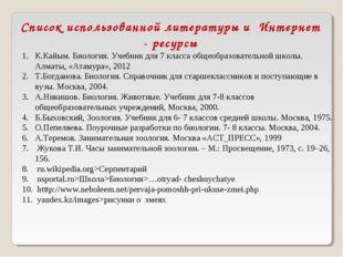Список использованной литературы и Интернет - ресурсы К.Кайым. Биология. Учеб