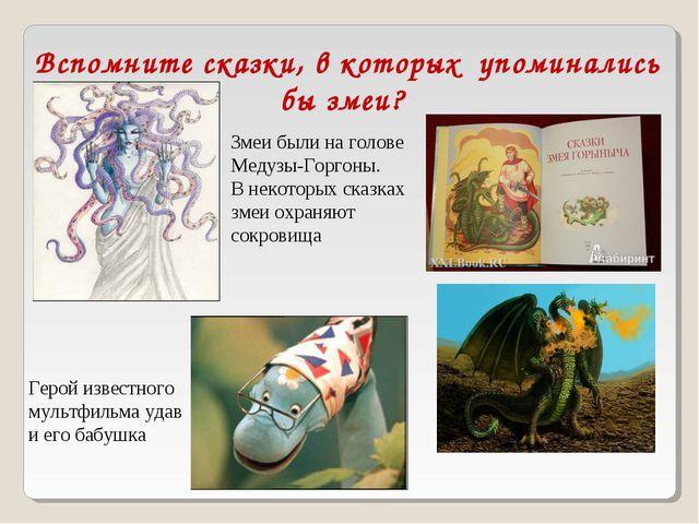Вспомните сказки, в которых упоминались бы змеи? Змеи были на голове Медузы-Г...