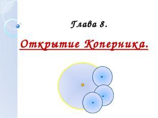 Глава 8. Открытие Коперника.