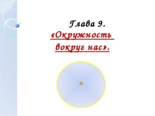 Глава 9. «Окружность вокруг нас».